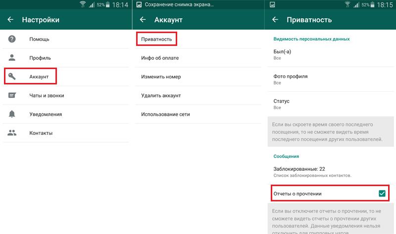 Как защитить свой WhatsApp от слежки и чужого доступа