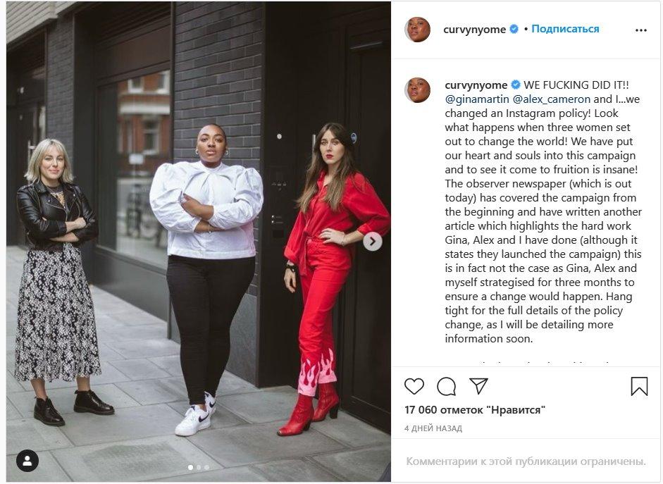 Instagram разрешил публиковать обнаженные фотографии пышным темнокожим моделям