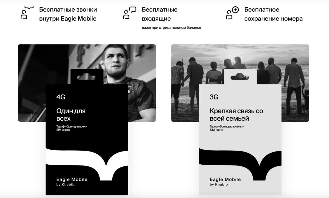 Хабиб Нурмагомедов запускает оператора сотовой связи. Уже известны тарифы и цены
