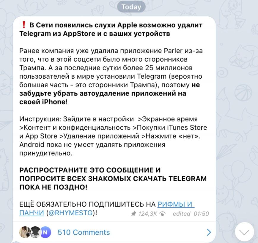 Telegram могут удалить с iOS, но он останется на вашем айфоне